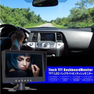 7インチ オンダッシュ モニター LED バックライト TFTデジタル液晶 12V 24V 対応 正像 鏡像 上下反転 左右上下反転機能 リモコン切替 あすつく _43007|ksplanning
