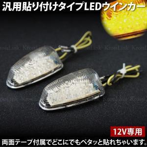 LEDウインカー 二輪車用汎用 2個セット _28224|ksplanning