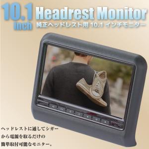 ヘッドレスト モニター 10.1インチ LED バックライト/12V/TFT液晶/1024×600pixel/モニター/シガー電源入力/赤外線ヘッドフォン対応/_43119(43119) ksplanning