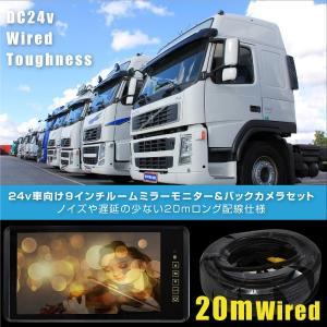 バックミラーモニター 9インチ バックカメラ セット 20m配線付属 24V ルームミラーモニター ...
