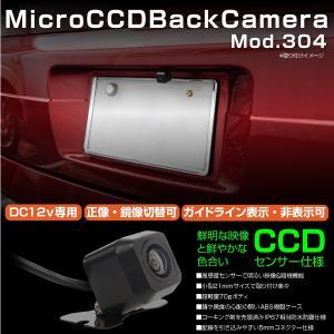バックカメラ CCD 正像 鏡像 ガイドライン 切替可 小型 軽量 防水 12V 高画質 広角 暗視機能 有り 無し 汎用 後付け フロントカメラ リアカメラ _43175|ksplanning