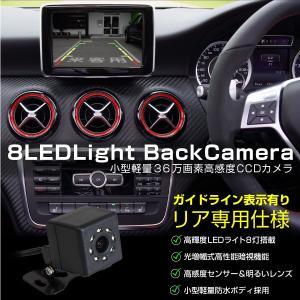 バックカメラ ガイドライン有り CCD 防水 高画質 36面画素 暗視機能 LEDライト 小型 軽量 ガイドラインあり 広角 夜間 軽自動車 普通車 汎用 _43176|ksplanning