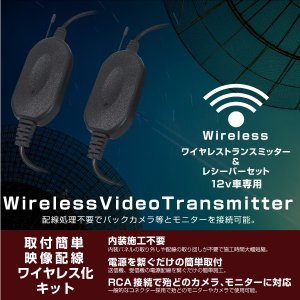 バックカメラ ワイヤレス トランスミッター 12V 配線不要 無線 簡単取付け ワイヤレスキット RCA 汎用 モニター ナビ カメラ プレーヤー _43177|ksplanning