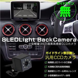 バックカメラ ガイドライン無し CCD 防水 高画質 36面画素 暗視機能 LEDライト 小型 軽量 ガイドラインなし 広角 夜間 軽自動車 普通車 汎用 _43178|ksplanning