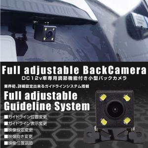 バックカメラ リモコン CCD ガイドライン 正像 鏡像 上下反転 調整機能付き 12V LEDライト 暗視機能 高画質 広角 防水 小型 軽量 単品 リアカメラ _43179|ksplanning
