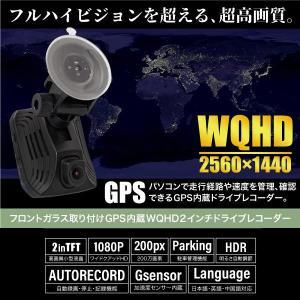 ドライブレコーダー GPS内蔵 2インチ 386万画素 フルハイビジョン 2年保証 走行経路 速度管理 確認 あすつく対応 _43192|ksplanning