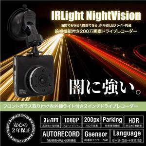 ドライブレコーダー 2インチ 赤外線ライト付き フルHD 高画質 2年保証 暗視機能付 TEF液晶 ...