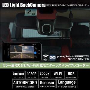 ドライブレコーダー スマホ対応 LEDライト付 バックカメラ付属 1年保証 Wi-Fi内蔵 ミラー裏取付 あすつく対応 _43195|ksplanning