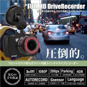ドライブレコーダー 3インチ LEDライト付き フルHD 高画質 2年保証 暗視機能付 TEF液晶 記録 あすつく対応 _43196|ksplanning