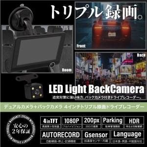 ドライブレコーダー デュアルカメラ 4インチ 前後/室内 トリプル録画 2年保証 同時録画 TFT液晶 あすつく対応 _43199|ksplanning