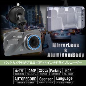 ドライブレコーダー 4インチ アルミボディ ミラーレンズ 1年保証 フルHD F1.8 高画質 200万画素 あすつく対応 _43200|ksplanning