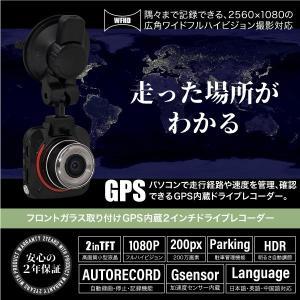 ドライブレコーダー GPS内蔵 2インチ 広角ワイド フルハイビジョン 2年保証 走行経路 速度管理 確認 あすつく対応 _43201|ksplanning