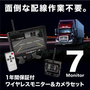 バックカメラ ワイヤレス 12V/24V 7インチ モニター セット 赤外線暗視機能 防水 無線 CMOS あすつく対応 _43204|ksplanning