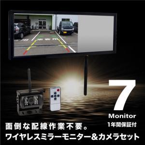 バックカメラ ワイヤレス 12V 24V 7インチ ミラーモニター セット CMOS 防水 無線 赤...