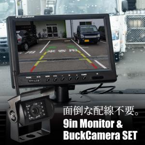 バックカメラ ワイヤレス 12V/24V 9インチ モニター セット 赤外線暗視機能 防水 無線 CMOS あすつく対応 _43206|ksplanning