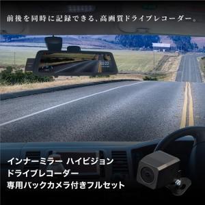 ドライブレコーダー 9.88インチ バックカメラ付き 前後同時記録 保証付き ルームミラー型 高画質 HD あすつく対応 _43210|ksplanning