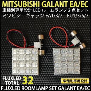ギャランEC1 3 5 7 ルームランプ2点セット _57054|ksplanning