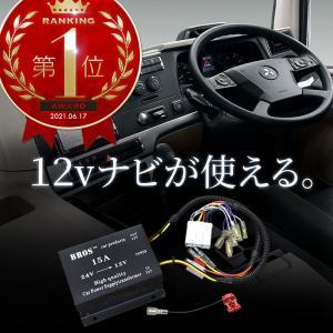 トラック 24V オーディオ ナビ 取付キット/12V用 ナビ/オーディオが24Vで使える/カプラー簡単取付/デコデコ/コンバーター/_44129