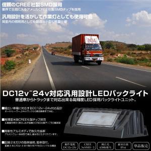 バックランプ 汎用 CREE 9W LED 12V 24V 高輝度/500ルーメン バックライト 荷台 作業灯 軽自動車 軽トラ 普通車 トラック バックランプユニット _44130|ksplanning