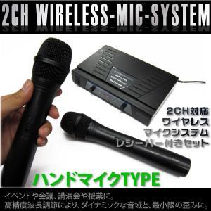 ワイヤレスマイク 受信機 セット 2CH マイク2本 同時使用 ハンドマイクタイプ  ダブル  カラ...