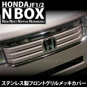 N-BOX メッキ フロント グリルカバー 鏡面仕上げ 1pcs ガーニッシュ NBOX Nボックス エヌボックス パーツ エアロ _51052