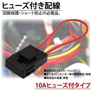 10A ヒューズ付 電源配線 LED テープ 電装品 回路 増設 保護 ショート防止 修理 イルミネーション LEDテープ ライトカスタム 光物  _45065|ksplanning