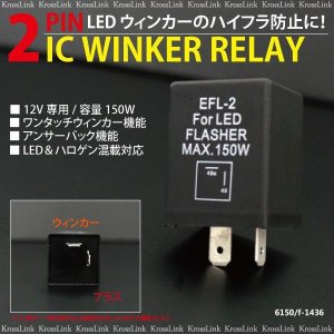 2ピン IC ウィンカーリレー LED ハイフラ 防止 アンサーバック 対応 12v  フラッシャー カスタム 外装 パーツ ウインカーリレー  _45090|ksplanning