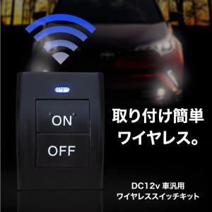 ワイヤレススイッチ キット 汎用 配線加工不要 12V  電装品 リモートスイッチ LED/フォグランプ/デイライト/アクセサリー/車  _45284(45284)