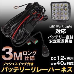 LED バッテリーハーネス プッシュスイッチ付き 3M DC12V 最大40A 電源ハーネス 電源ケーブル 電源コード 電源配線 _45289|ksplanning