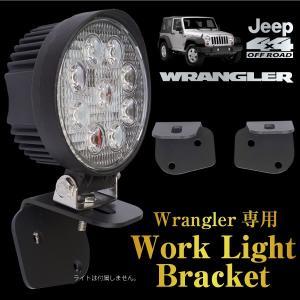 ジープ ラングラー ワークライト ブラケット 2個セット 取付けステー 投光器 作業灯 集魚灯 サーチライト 等に _45293|ksplanning