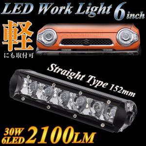 LED ライトバー 最強/ド迫力 30W 2100LM CREE/XML×6基 172mm/6インチ/760g/12〜36V/軽自動車/カスタム/作業灯/ワークライト/低発熱/防塵/防水/_45295|ksplanning