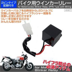 バイク ウインカーリレー 2ピン LED ハイフラ防止 ハロゲン混載対応 オートバイ用品 ウィンカーリレー 汎用 _45327|ksplanning