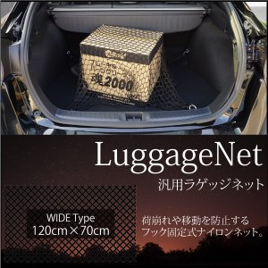 ラゲッジ ネット 汎用 トランクネット 120cm×70cm 荷崩れ防止 フック固定 簡単取り付け 荷物 積載物 固定 整理 移動防止 ナイロン製 傷防止/_45372|ksplanning