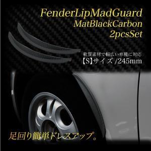 【在庫限り】 オーバーフェンダー フェンダーリップ 汎用 カーボン S 245mm 2本 マットガー...