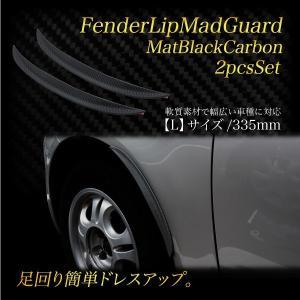 オーバーフェンダー フェンダーリップ 汎用 カーボン S 335mm 2本 マットガード 泥除け リ...