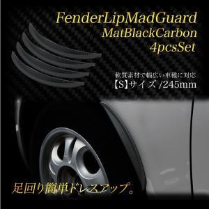 オーバーフェンダー フェンダーリップ 汎用 カーボン S 245mm 4本 マットガード 泥除け リップガード フェンダーモール _45397 ksplanning