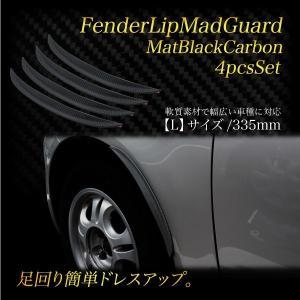 オーバーフェンダー フェンダーリップ 汎用 カーボン L 335mm 4本 マットガード 泥除け リップガード フェンダーモール _45398 ksplanning