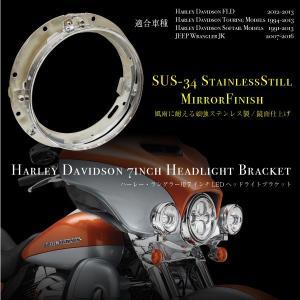 ハーレーダビッドソン ラングラー 7インチ ヘッドライト ブラケット ステンレス製 ハーレー JEEP ラングラー JK LED 台座 固定 アダプター _45433|ksplanning
