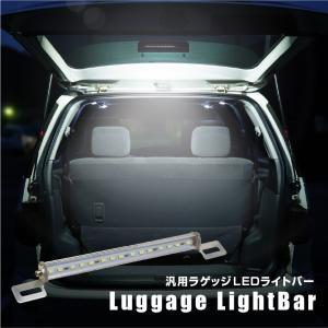 ラゲッジランプ 増設 激明 5730SMD×18 ホワイト 汎用 簡単取付け LEDライト スイッチ...