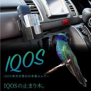 アイコス ホルダー 車用 簡単取付け 充電ケーブル対応 IQOS 収納 車載ホルダー スタンド 充電ホルダー ヒートスティック _45526|ksplanning