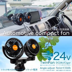 扇風機 車用 24V 車載扇風機 吸盤スタンド 角度/風量調整 シガーソケット電源 ダブル ツイン 小型 送風 大型車 トラック用品 車内 車載用 _45535|ksplanning