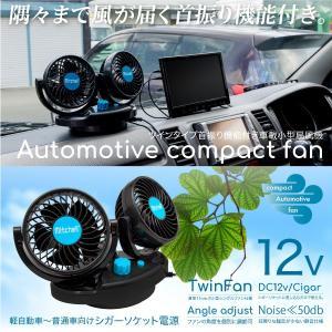 扇風機 車用 12V 車載扇風機 自動首振り 角度/風量調整 シガーソケット電源 ダブル ツイン 小型 エアコン 冷房 送風 普通車 軽自動車 車内 車載用 _45536|ksplanning