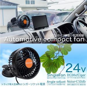 扇風機 車用 24V 車載扇風機 吸盤スタンド 角度/風量調整 シガーソケット電源 シングル 小型 エアコン 冷房 送風 大型車 トラック用品 車内 車載用 _45539|ksplanning