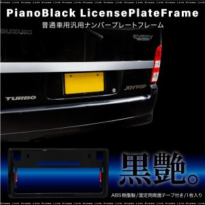 ナンバーフレーム ピアノブラック 1枚 汎用ナンバープレート 普通車 軽自動車 ABS樹脂  対応 ...