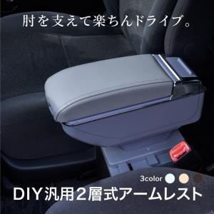 アームレスト カー用品 コンソールボックス 汎用 2層式 USB付 肘置き 選べる3色 車 車内 内...