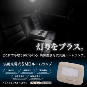 LED 汎用 SMD ルームランプ 8連LED 調光機能 USB充電式 選べる2色 純白光 あすつく対応 @45560 ksplanning