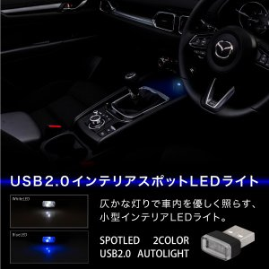 LED 小型ライト センターコンソール オーディオ USBポート 選べる2色 ホワイト/ブルー あすつく対応 @45562 ksplanning