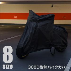 バイクカバー 耐熱 防水 厚手 原付 中型 大型 S M L 2L 3L 4L 5L 6L 収納袋付...