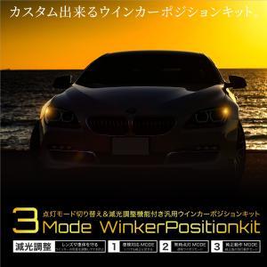 ウインカーポジションキット ウイポジキット 汎用 車検対応 減光機能 12V  プラスコントロール車...