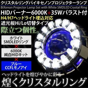LEDリング付バイキセノンプロジェクター/WB■6000K _35030|ksplanning